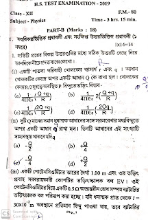 Physics and chemistry HS mock test Examination-2019|| WBCHSE BOARD|| HS-2020|| #MCS ||