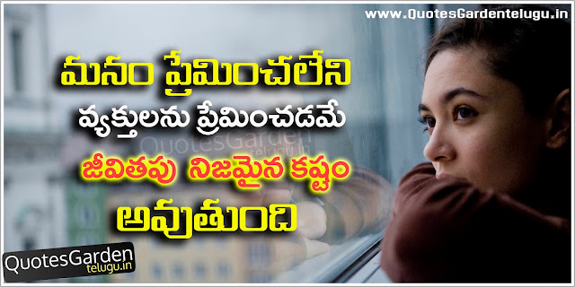 Best Telugu Love quotes with best thoughts