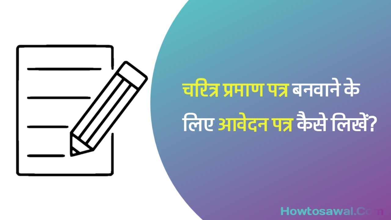 Write a letter to the Principal to Issue a Character Certificate howtosawal.com