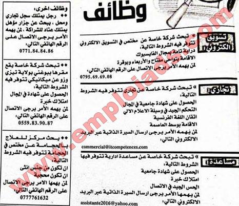اعلانات التوظيف للقطاع الخاص يوم 21 فيفري 2017