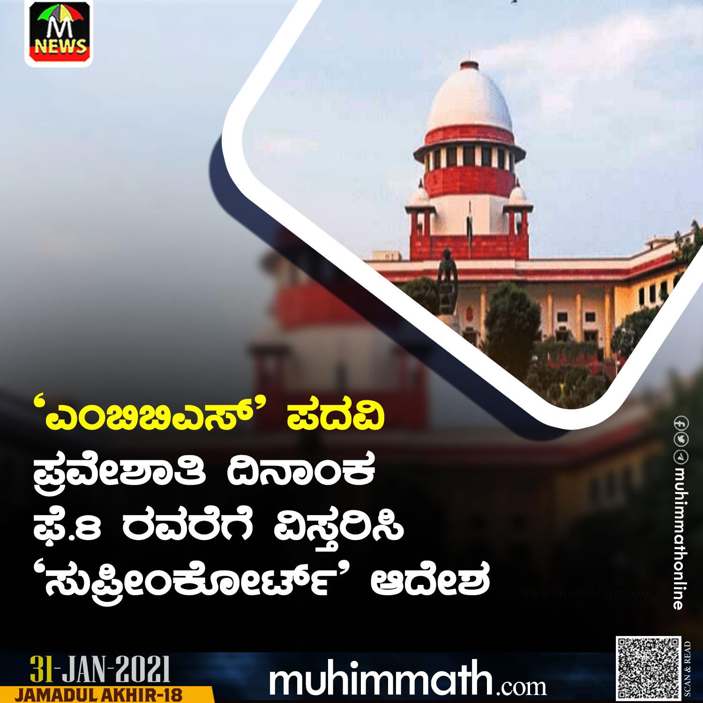 'MBBS' ಪದವಿ ಪ್ರವೇಶಾತಿ ದಿನಾಂಕ ಫೆ.8 ರವರೆಗೆ ವಿಸ್ತರಿಸಿ 'ಸುಪ್ರೀಂಕೋರ್ಟ್' ಆದೇಶ