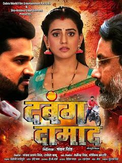 Dabang Damad Bhojpuri Movie