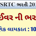 GSRTC RECRUITMENT OF 2249 POST OF DRIVER 2019