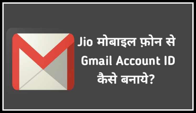 Jio Phone Se Gmail ID Kaise Banaye