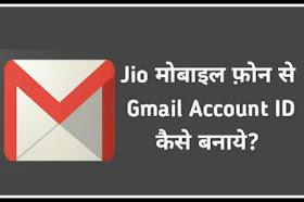 Jio Phone Se Gmail ID Kaise Banaye?