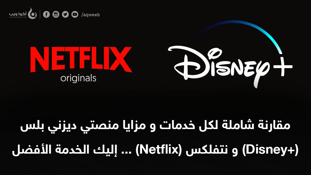 ديزني بلس (+Disney) ام نتفلكس (Netflix) ... أيهما أفضل ؟