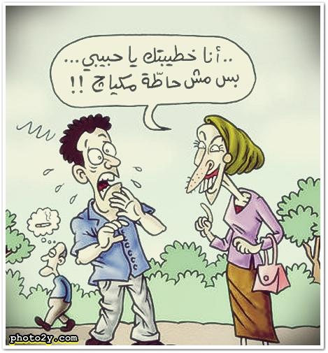 انا خطيبتك يا حبيبي بس مش حاطة مكياج
