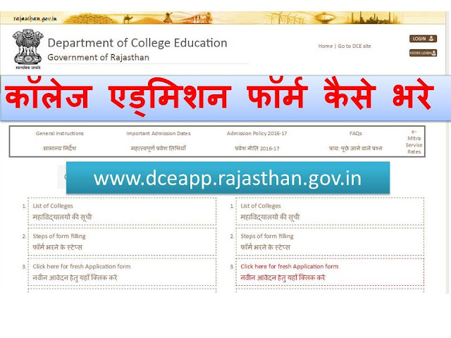 dceapp.rajasthan.gov.in college admission form kese bhare 2021
