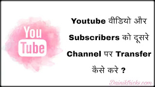 Youtube Videos Aur Subscribers Ko Dusre Channel Par Move/Transfer Kaise Kare