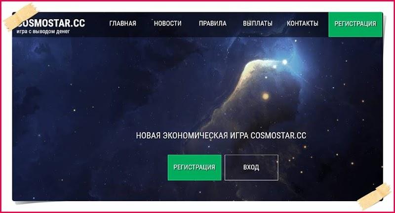 Мошенническая игра Cosmostar.cc – Отзывы, развод, платит или лохотрон? Информация!