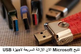 تتيح Microsoft الآن الإزالة السريعة لأجهزة USB