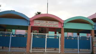 الثانوية الإعدادية عمر الخيام، التابعة لمديرية اليوسفية