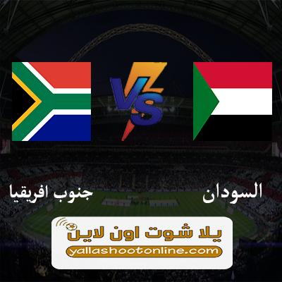 مباراة السودان وجنوب افريقيا اليوم