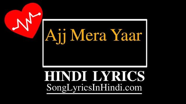 Ajj Mera Yaar Song Lyrics Hindi - Bhangra Paa Le |  Amit Mishra