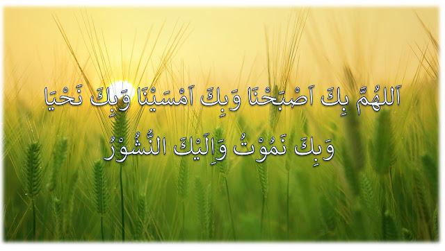 doa pagi