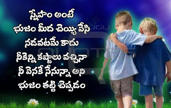 Happy Friendship Day Quotes in Telugu 2018