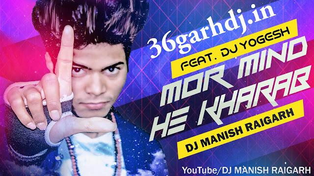 Mor Mind He Kharab ( ft - dj Yogesh ) dj Manish Raigarh