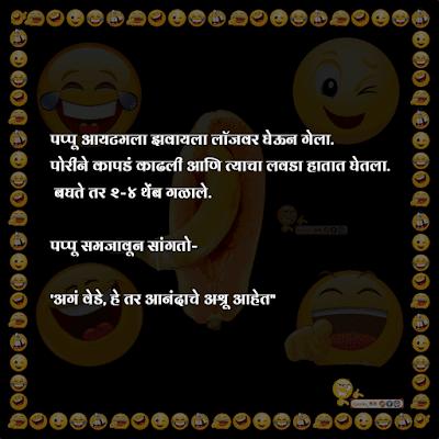 Non-Veg Jokes In Marathi