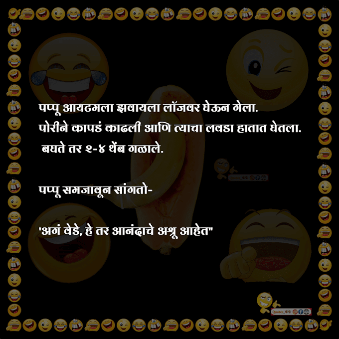Best 111+ Non-Veg Jokes In Marathi