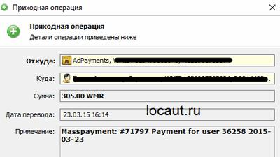 Выплата 305 рублей