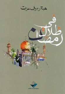 تحميل كتاب في ظلال رمضان pdf ل هبة رءوف عزت