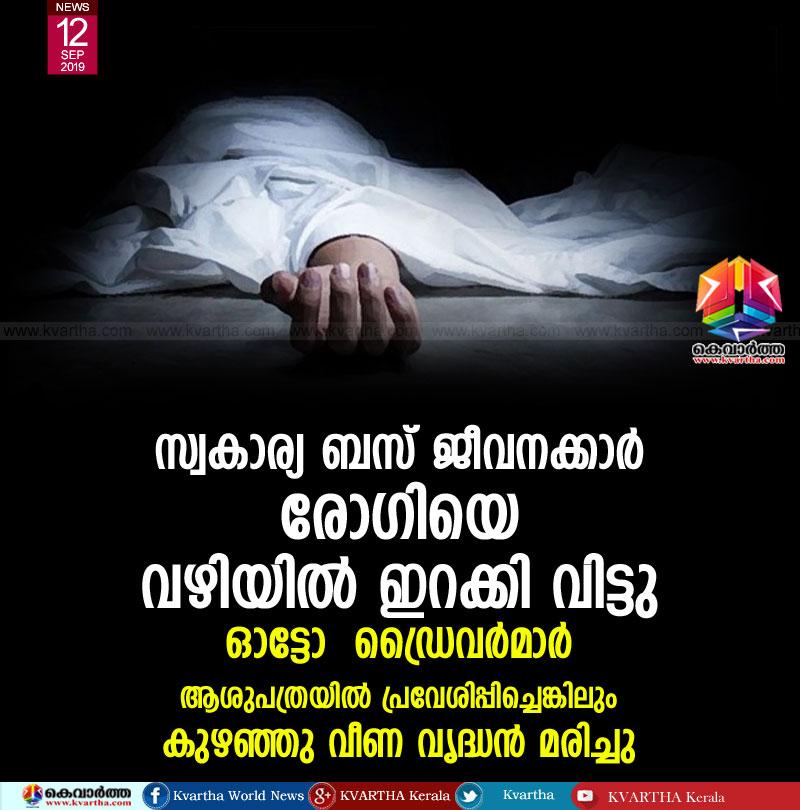 News, Kerala, Kochi, bus, Auto & Vehicles, Dies, hospital