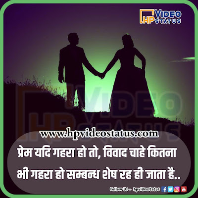 Find Hear Best Love Status In Hindi With Images For Status. Hp Video Status Provide You More Love Status For Visit Website.