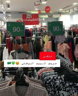 عروض نتشي للملابس لليوم الوطني السعودي 90
