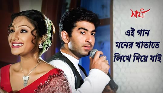 Ei Gaan Moner Khatate Lyrics from Sathi Bengali Movie Cast Jeet And Priyanka