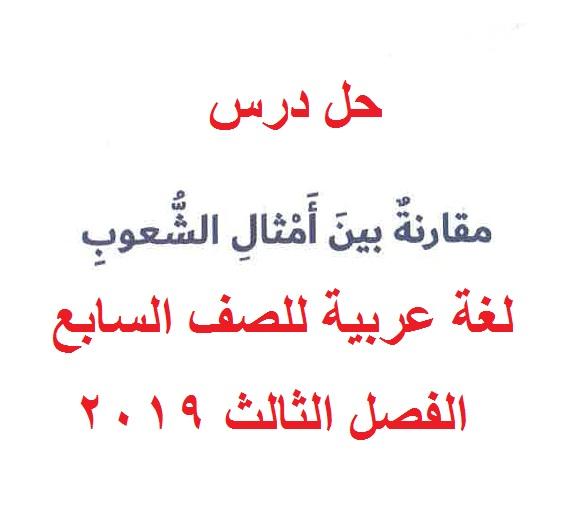 حل درس امثال الشعوب لغة عربية