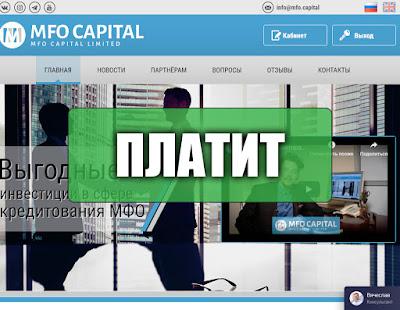 Скриншоты выплат с хайпа mfo.capital
