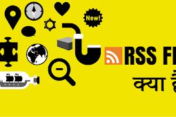 RSS FEED क्या है , कैसे काम करता है ( what is RSS feed how does it work in hindi - 2021)