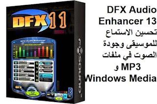 DFX Audio Enhancer 13 تحسين الاستماع للموسيقى وجودة الصوت في ملفات MP3 و Windows Media