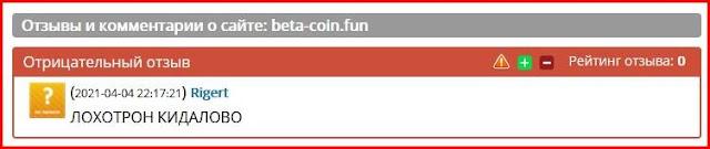 beta-coin.fun отзывы о сайте