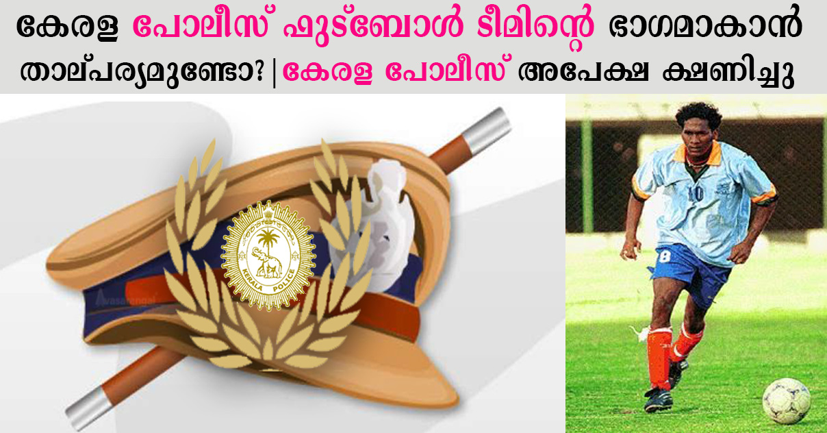 Kerala Police Recruitment 2019 - 7 Sports Personnel vacancy In Kerala Police Department