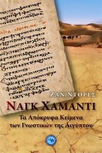 Κοσμογονία προκαλεί, η Ανακάλυψη Χειρογράφων του Ναγκ Χαμαντί