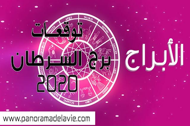 توقعات برج السرطان سنة 2020