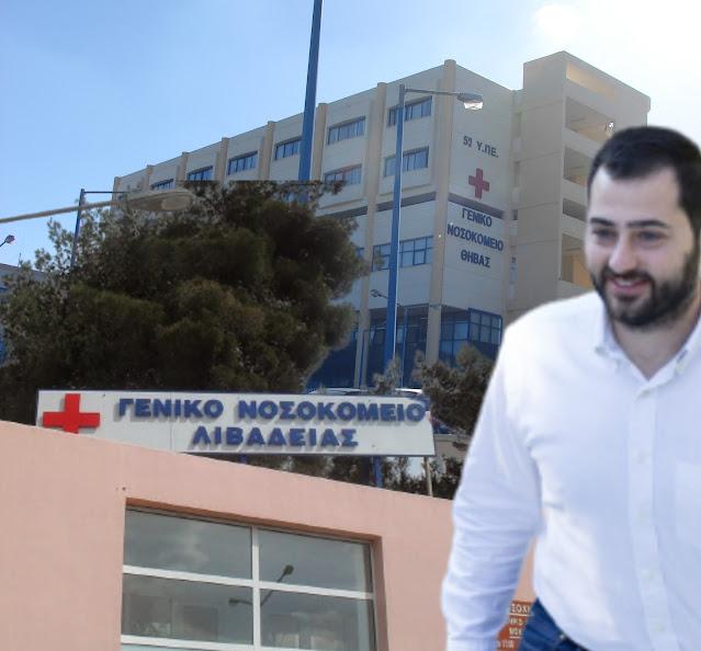Ολοκληρώθηκε η χρηματοδότηση των Νοσοκομείων Λιβαδειάς -  Θήβας από την Περιφέρεια Στερεάς - Δείτε τα ποσά