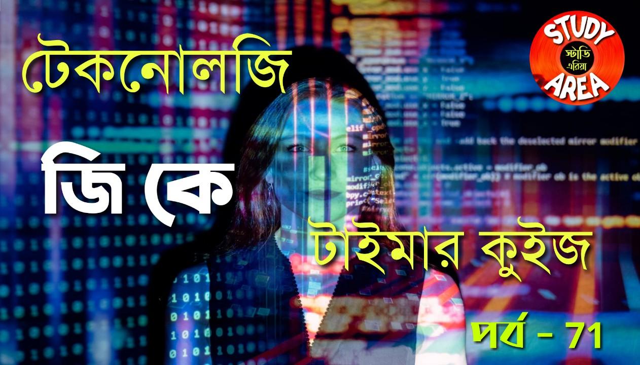 Technology GK Mock Test in Bengali Part -71 - টেকনোলজি জেনারেল নলেজ মকটেস্ট পর্ব - ৭১