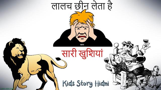 लालच छीन लेता है सारी खुशियां kids story with moral