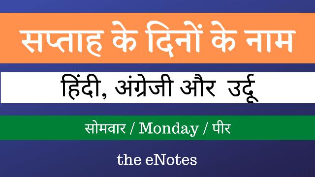 Name of days (दिनों के नाम) in Hindi, English, and Urdu
