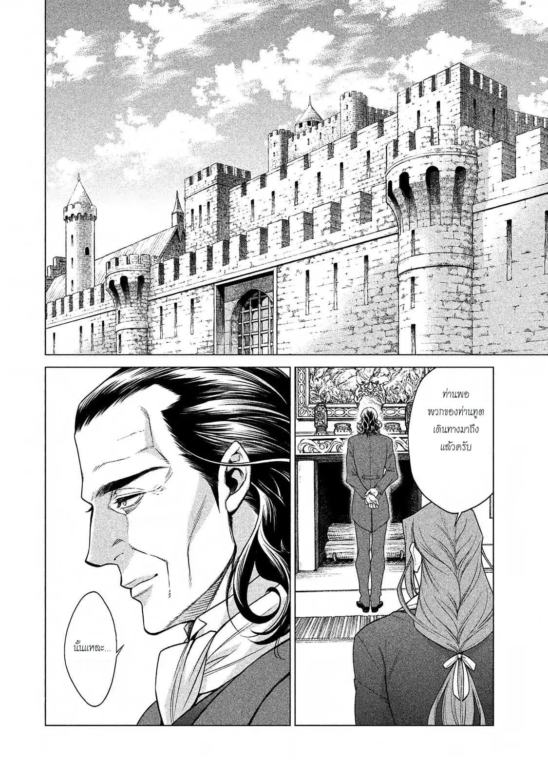 อ่านการ์ตูน Henkyou no Roukishi - Bard Loen ตอนที่ 11 หน้าที่ 24
