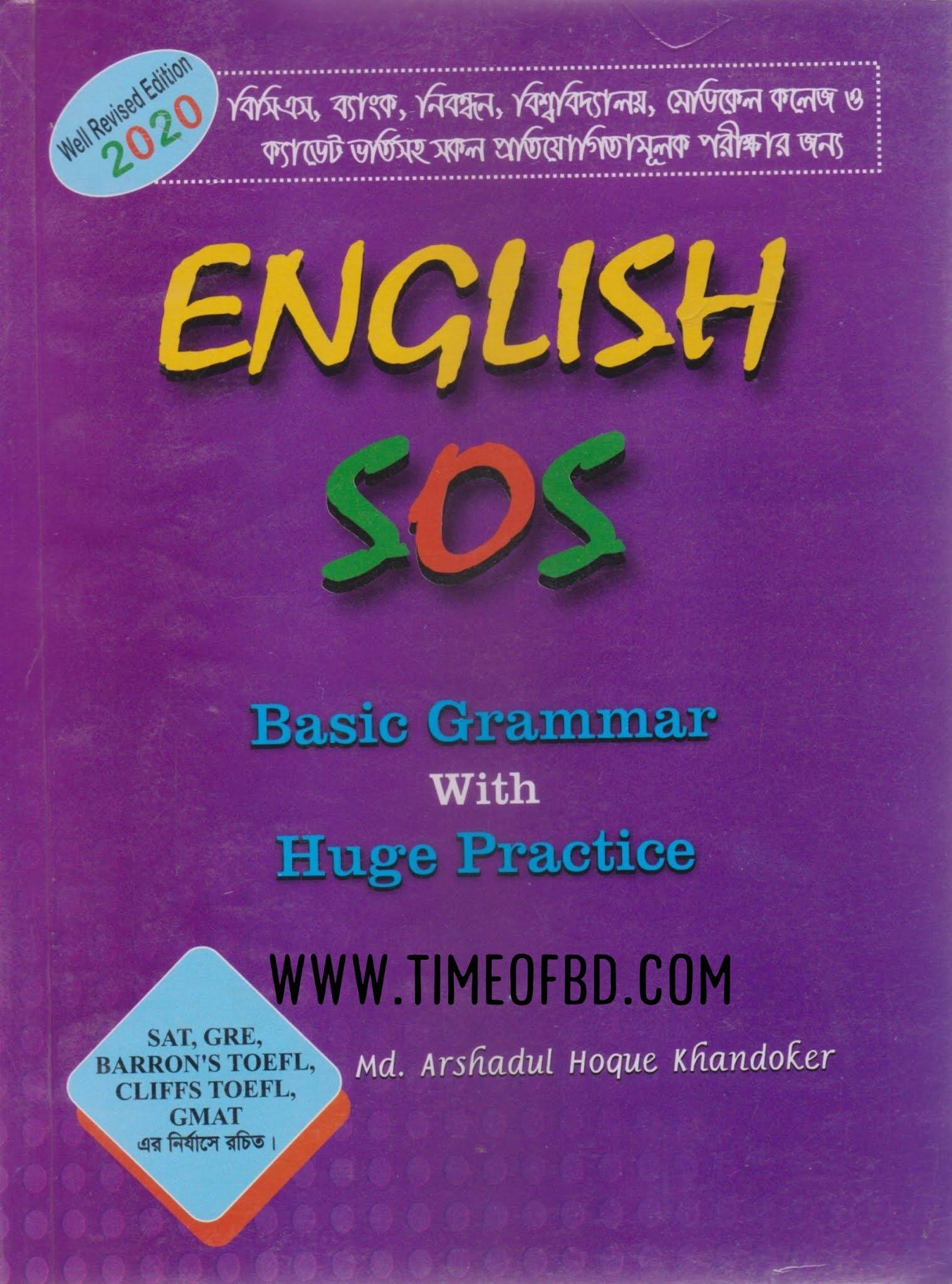 English soso book pdf download, English sos book price, English sos book online order link.
