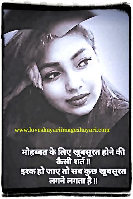i love you shayari in english,