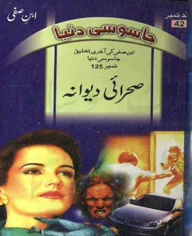 Jasoosi Duniya Jild 42 by Ibne Safi Faridi Series PDF Free Download