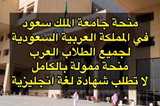 منح 2021| منحة جامعة الملك سعود 2021| منحة ممولة بالكامل 2021
