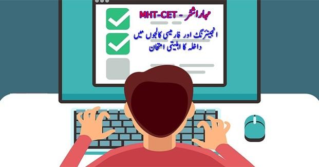 mht-cet-2021