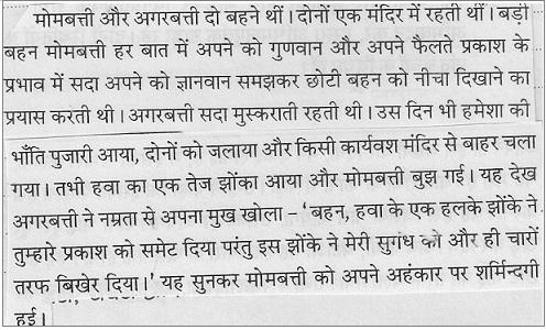 अहंकार पर निबंध | Essay on Ahankar in Hindi
