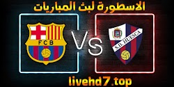 نتيجة مباراة برشلونة وهويسكا بث مباشر اليوم بتاريخ 15-03-2021 في الدوري الاسباني