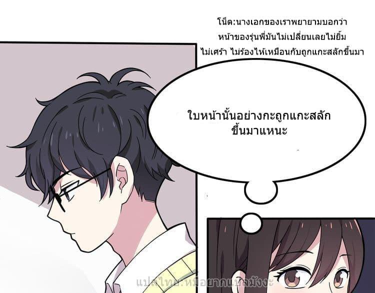 IF Future - หน้า 16